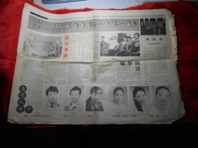 天津歌舞剧院 院刊(1992年7月,八开四版,首演芭蕾舞剧《一千零一夜》)