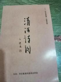 清河诗词2014第4期(总第4期)