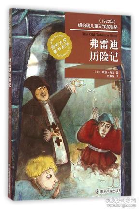 正版新书 国际大奖童书系列:弗雷迪历险记(1922年纽伯瑞儿童文学奖银奖)