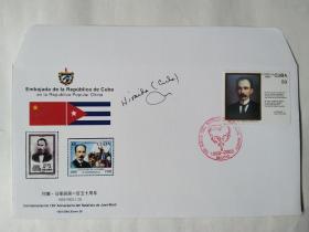 保真!《何塞.马蒂诞辰一百五十周年外交纪念封》古巴大使签名封(包邮)