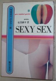 日文原版书 SEXY SEX (性爱技巧のカラー版)(sex conduct series) 松洼耕平 (医学博士,著)