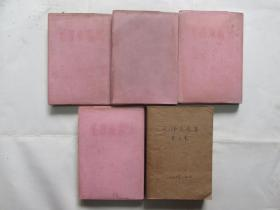 毛泽东选集(1-5)1-4竖版 5横版