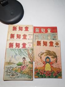 新儿童1954-7.__12册