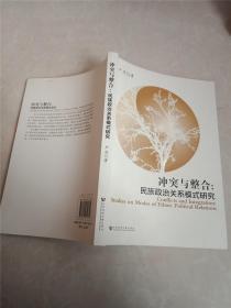 冲突与整合:民族政治关系模式研究【内有作者签名】
