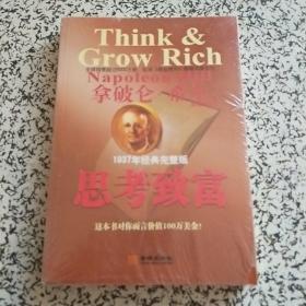 思考致富(1937年经典完整修订版)
