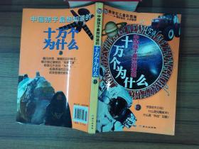 中国孩子最想知道的十万个为什么(B卷)-.-..