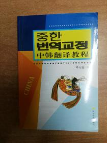 中韩翻译教程