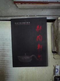 范建中紫砂艺术鉴赏 耕陶轩。。