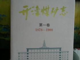 开滦煤矿志  第一卷1878-1988(16开硬精装)