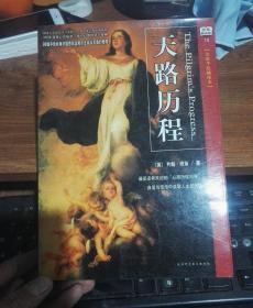 天路历程:手绘祈祷书全彩插图珍品