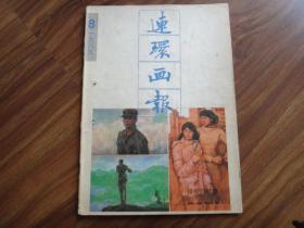 连环画报 1989年8期