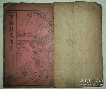 民国线装、启蒙小学用书、【绘图庄农杂字】、品好全一册