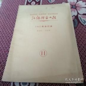 汉语拼音小报(1982年合订本第255一278号)