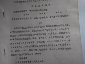 《中草药和新针防治感冒,流感,支气管炎,支气管肺炎情况简介》