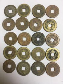 清代嘉庆通宝20枚(2.3厘米)