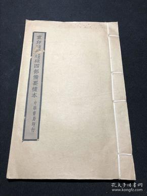 《重印聚珍仿宋版四部备要样本》附预约简章 民国间上海中华书局排印本 竹纸线装一册全