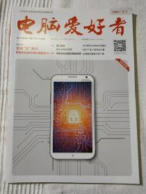 电脑爱好者【2018年第19期10月1日手机快充功能为何会失效】