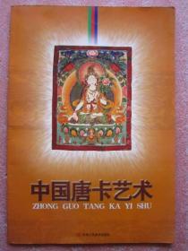 中国唐卡艺术   大8开本  铜版纸彩印  图文本