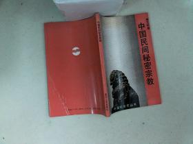 中国民间秘密宗教