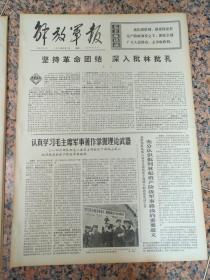 5177、解放军报-1974年9月7日,规格4开4版.9品,