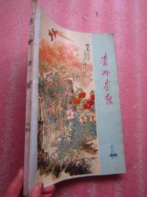 贵州画报 1979年1-6期   合订本   完整无缺  干净品佳