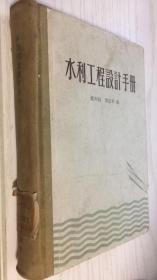 水利工程设计手册 布脊精装