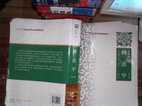 """""""十二五""""国家重点图书出版规划项目:刑法学(第3版)有笔记"""