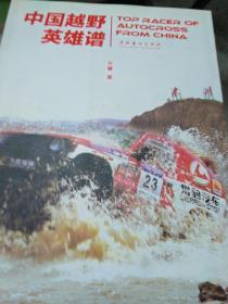 正版!中国越野英雄谱9787503942167