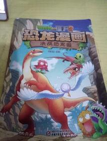 植物大战僵尸2·恐龙漫画 决战恐龙园