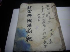 红色文献~解放初手稿本【妇女代表】老唱本!全一册!24/16.5厘米
