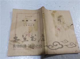 原版日本日文书 林檎の树 渡边万里 株式会社新潮社 1962年8月 64开平装