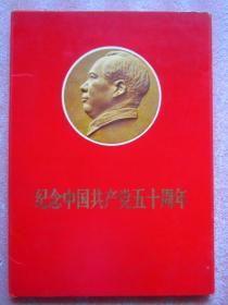 《纪念中国共产党五十周年》 8开(函装活页画册)共52张全——包括8张林像、封面1张、目录一张【整体品佳如新/保守打品——9.5品】确保原装正版