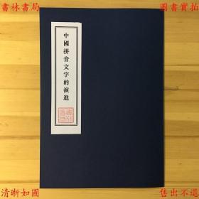 中国拼音文字的演进-陈望道著-民国铅印本(复印本)
