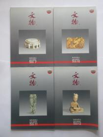 文物 2008年第12期