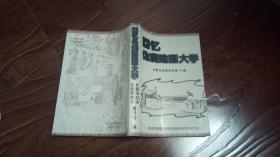 回忆伪满建国大学 长春文史资料总第49辑