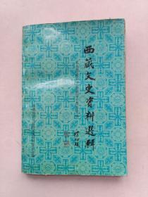 西藏文史资料选辑(纪念西藏和平解放四十周年专辑)