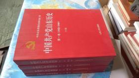 中国共产党山东历史 第一卷(1921-1949)上下册、第二卷(1949-1978)上下册 四本合售