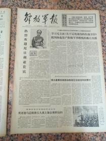 5178、解放军报-1974年9月8日,规格4开4版.9品,
