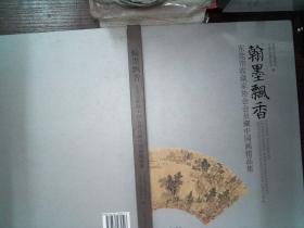 翰墨飘香 东莞市收藏家协会会员藏中国画精品集