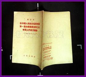 周恩来在中国人民政治协商会议第一届全国委员会第三次会议上的政治报告(初版一印)