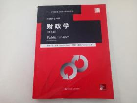 财政学 第十版/经济科学译丛(16开)