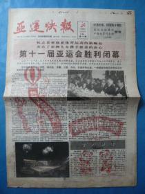 《亚运快报》停刊号1990年10月8日第20期。第十一届亚运会胜利闭幕!告别读者
