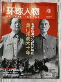 环球人物【2018年8月1日第15期金门炮战60年,毛泽东蒋介石的战与和。】