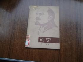 列宁   8品
