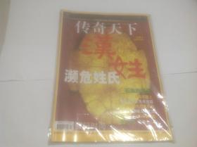 传奇天下2009年4期总第100期(封面:濒危姓氏)