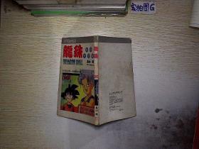 龙珠(香港中文版) 38