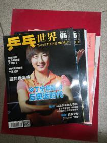 乒乓世界 2014年第5.6.9.11.12期 5本合售 (12期有海报)