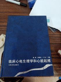 临床心电生理学和心脏起搏(精装/品佳)原价139元