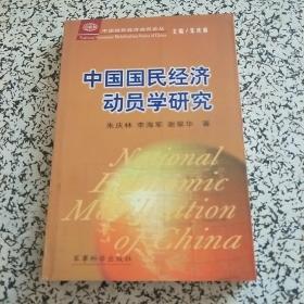 中国国民经济动员学研究