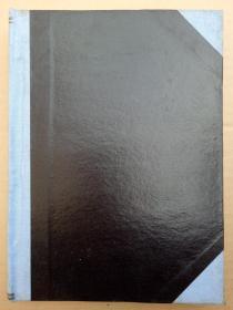 湘钢技术1980年1-4期合订本(精装)